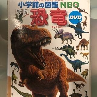 小学館の図鑑NEO 恐竜 新版