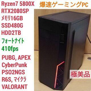 【ネット決済・配送可】極美品 爆速ゲーミングPC Ryzen7 ...