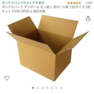 帰国の為引っ越しダンボール箱を無料で譲ります
