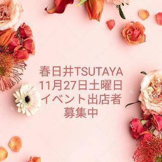 11月27日日春日井Tsutayaマルシェ出店者募集