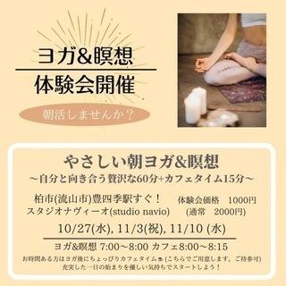 【体験会】やさしい朝ヨガ&瞑想