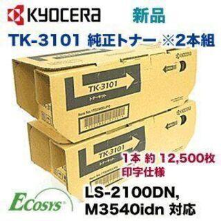メーカー:kyocera 京セラ TK-3101 純正トナ…