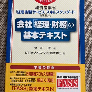 会社「経理・財務」基本テキスト(I)