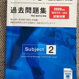 BATIC テキスト Subject 2 国際会計 値段:相談可能