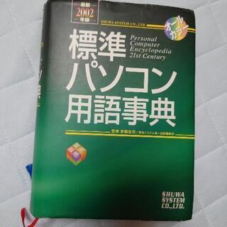 パソコン用語事典