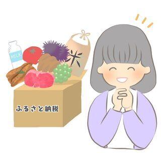 10月28日★ふるさと納税セミナー★