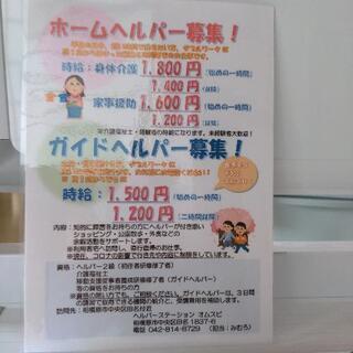 訪問介護、ガイドヘルプ 時給1200円〜