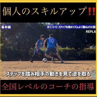 【福岡県/北九州市】サッカー個人レッスン⚽️✨
