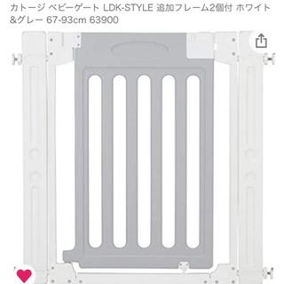 【ネット決済】カトージ ベビーゲート LDK-STYLE 追加フ...