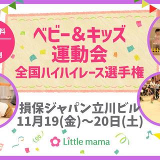 【東京】11/19-20 損保ジャパン立川ビル キッズレース