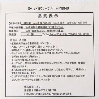 ニトリ シングルベッド用テーブル HY8040 ライトブラ…