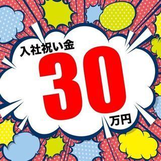 ★<期間限定>今だけ入社祝い金30万円★【当社から18〜45歳の...