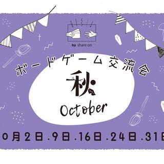 【 share on 】~秋 10/24~ ボードゲーム交流会*