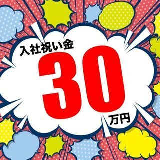 【入社祝い金30万円!】豪華特典盛りだくさんな求人!当社から18...
