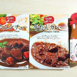 【2000円相当】利久の牛たんレトルト&万能タレ