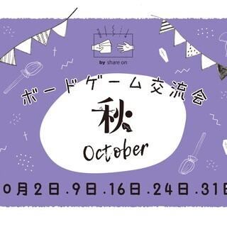 【 share on 】~秋 10/31~ ボードゲーム交流会*