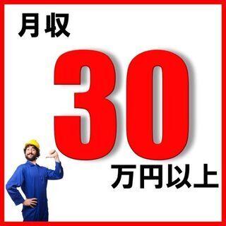 【羽村市】日払い可◆入社特典最大30万円!寮費無料◆自動車・部品の製造