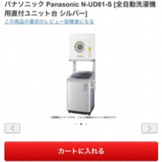 Panasonic ユニット台 新品