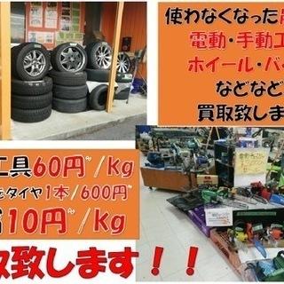 売ります❕買います❕愛知川店🧡