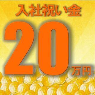 20代30代活躍中★3ヶ月毎にボーナスあり★時給1600円以上★...