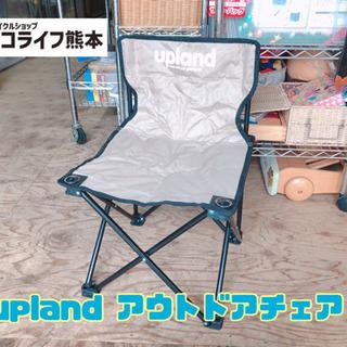 upland アウトドアチェア【C4-1019】