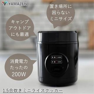 【ネット決済】山善 炊飯器 0.5~1.5合 ひとり暮らし用ブラ...