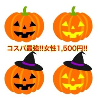 (女性限定‼️コスパ最強1,500円‼️)【10月31日(…