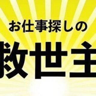 【富士市】機械のカンタン操作・検査/寮完備!寮費は1万円!週払いOK!