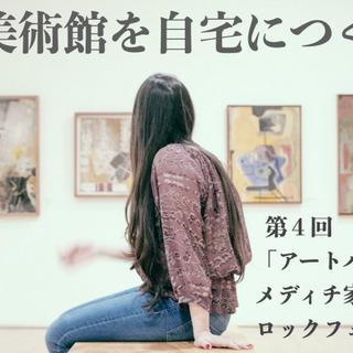 まちの大学「小さな美術館を自宅につくる講座」