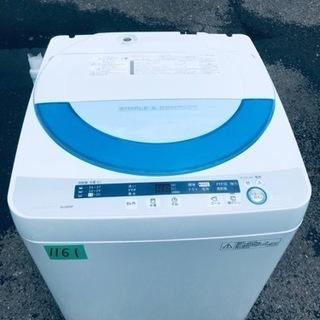 ⑤1161番 SHARP✨全自動電気洗濯機✨ES-GE55…