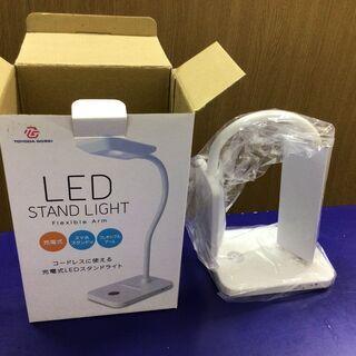 LEDスタンドライトを譲ります。