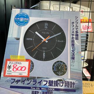 新品未使用品❗️時計❗️掛け時計❗️温度計、湿度計付き❗️…