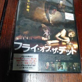 (中古 DVD)フライ・オブ・ザ・デッド