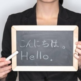 日本語教師募集 【生徒数増加につき募集】