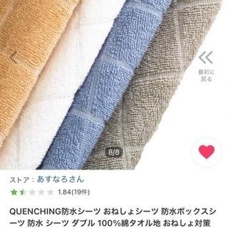 ‼️✨全日本市場最安値挑戦中✨‼️ ❤️  【新品】QUENCH...