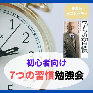 【オンライン】初心者向け!『7つの習慣』勉強会
