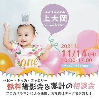 ★上大岡★【無料】11/14(日)☆ベビー・キッズ・ファミリー撮影会♪