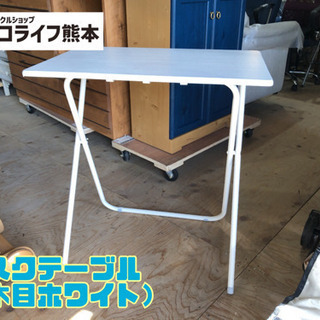 デスクテーブル (木目ホワイト)【C8-1019】