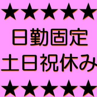 【岡山市東区】ライン作業orリフト作業/日勤のみで月収27万円!...