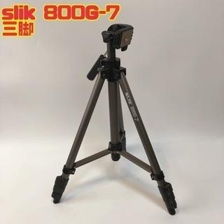 SLIK 800G-7 三脚 【i3-1019】