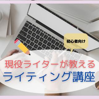 初心者向け!現役webライターが教えるライティング講座