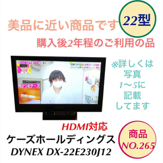 地上デジタルハイビジョン 液晶テレビ 22型 DX-22E230...
