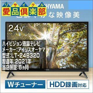 未使用品 IRIS OHYAMA アイリス 24型 液晶テレビ...