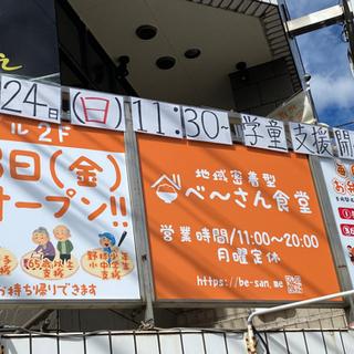 24日日曜日に学童支援❗️北区で開催❗️150円弁当❗️