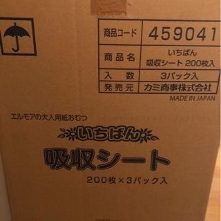 【ネット決済】大人用オムツ/エルモアいちばん吸収シート