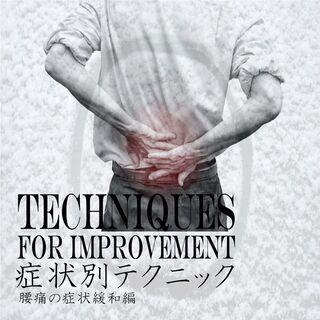 症状別テクニック 腰痛の緩和編