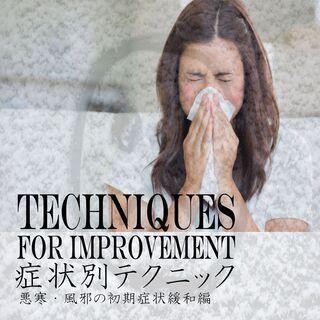 症状別テクニック 悪寒、風邪の初期症状の緩和編