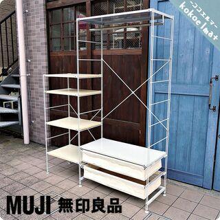 無印良品(MUJI)のワードローブバー付スチール×木製棚ユニット...