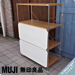 無印良品(MUJI)の人気のオーク材×ステンレス 4段ユニットシ...