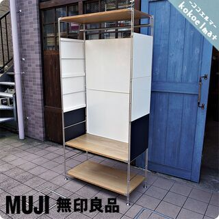 無印良品(MUJI)の人気のオーク材×ステンレス 3段ユニットシ...